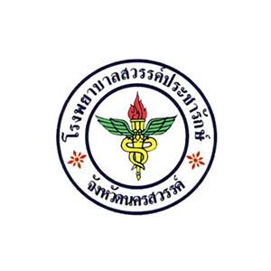 hos-sawanpracharak-logo